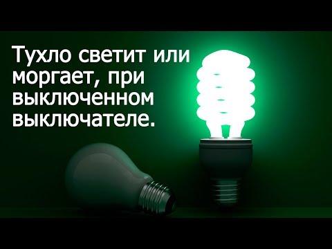 Почему горит лампочка при выключенном выключателе