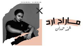 شمه حمدان -  ما راح ارد  (حصرياً) | 2020  | Shamma Hamdan - Ma Rah Ared