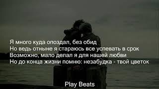 Tima Belorusskih Nezabudka 2018 Tekst Lyrics Spcs Me