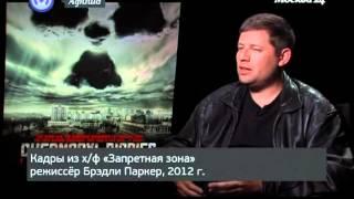"""Фильм """"Запретная зона"""""""