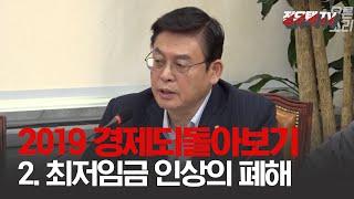 [정우택TV] 2019 경제되돌아보기 2. 최저임금 인…