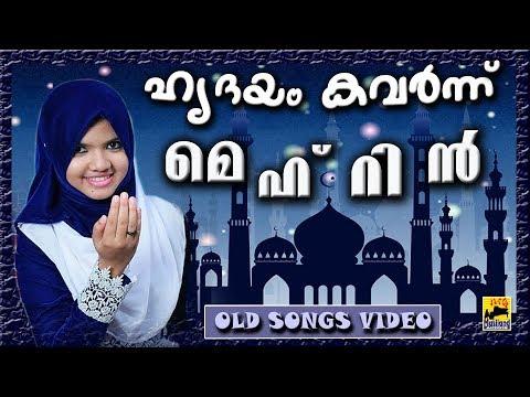 ഹൃദയം കവർന്ന് മെഹ്റിൻ | Mappila Pattukal Old Is Gold | Malayalam Mappila Songs 2017 | Mehrin Album