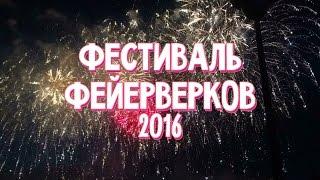 Фестиваль Фейерверков 2016 Москва | Репортаж с фестиваля фейерверков