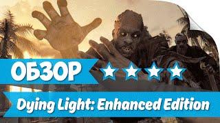 ► Обзор Dying Light: Enhanced Edition
