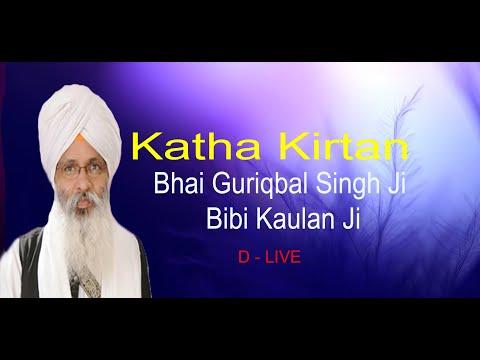 D-Live-Bhai-Guriqbal-Singh-Ji-Bibi-Kaulan-Ji-From-Amritsar-Punjab-16-June-2021