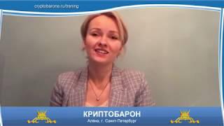 Смотреть видео Отзыв от Алёны, г. Санкт-Петербург - КриптоБарон - Павел Дуглас отзыв онлайн