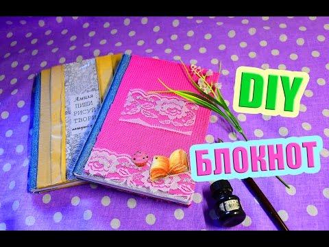 DIY/ БЛОКНОТ БЕЗ СШИВАНИЯ / ЛЕГКИЙ СПОСОБ