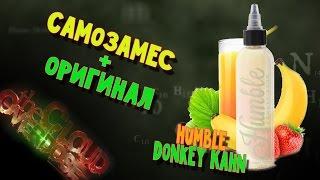Самозамес (клон сравним с оригиналом) Humble Donkey Kahn - замешаем!