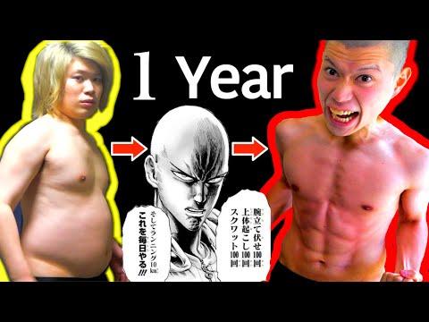 1年間ワンパンマン筋トレしてみた🔥【本気ダイエット】【デブの挑戦】