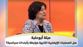 عبلة أبوعلبة - هل العمليات الإرهابية الأخيرة مرتبطة بأجندات سياسية؟ - أصل الحكاية