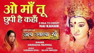 ओ माँ तू छुपी है कहाँ O Maa Tu Chhupi Hai Kahan I Devi Bhajan I ANURADHA PAUDWAL I Jai Jwala Maa