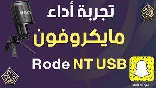 تجربة أداء مايكروفون Rode NT USB
