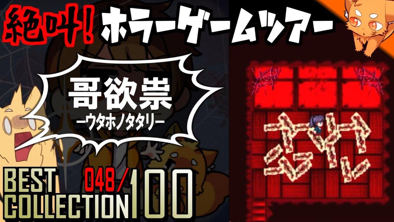 知ってしまったら最後『哥欲祟 ウタホノタタリ 』 / #絶叫ホラーゲームツアー【BEST COLLECTION 100】#48