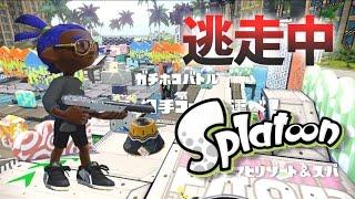 【スプラトゥーン】逃走中をイカでやってみた inマヒマヒリゾート&スパ【実況】Splatoon thumbnail
