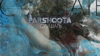 Юля Паршута - Слушать (Official Lyrics Video, 2020)