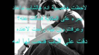 قصة شاب أحب فتاة حزينة