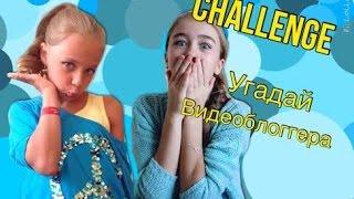 CHALLENGE: Угадай Видеоблоггера