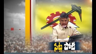 TDP to Release Third & Final List | of MLA Candidates | Today or Tomorrow