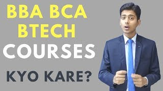 क्यों करे BBA BCA BTECH | Which degree program is best by Abhishek Kumar