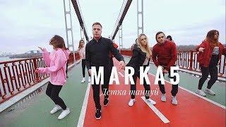 Marka5 - Детка Танцуй ( ПРЕМЬЕРА КЛИПА 2017 )