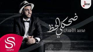 ضحكلي الحظ - محمد الأهدل ( حصرياً ) 2017