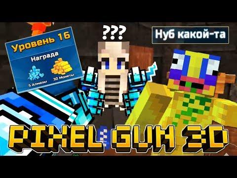 Pixel Gun 3D - #16 НУБ БЕЗ ДОНАТА 🌚 УРОВЕНЬ ЛАПКИ (457 серия)