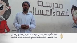 معاناة طلاب الأحياء الخارجة عن سيطرة النظام بدمشق