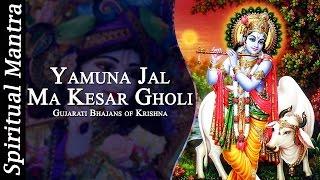 Yamuna Jal Ma Kesar Gholi || Krishna Bhajans || Very Beautiful & Gujarati Bhajans