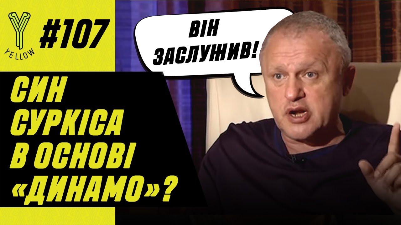 Син Суркіс витягує «Динамо» у фінал! Луческу візьме в основу?