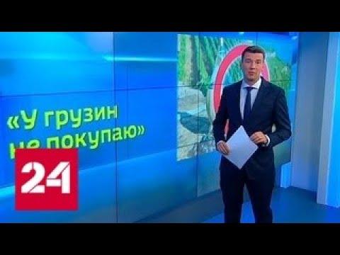 Смотреть фото И сулугуни делают в России: ответить на провокации Тбилиси предлагают рублем - Россия 24 новости Россия