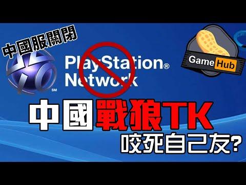 【小粉紅戰狼 咬自己友】中國PSN 關門大吉?- Gamehub  遊戲花生新聞