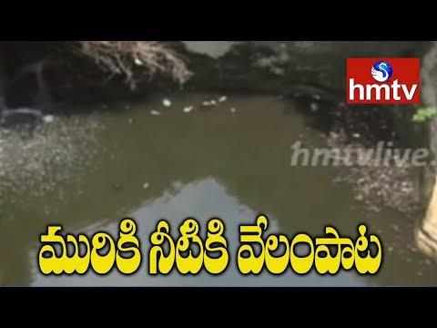 కామారెడ్డి జిల్లాలో మురికి నీటి వేలం | Telugu News | hmtv