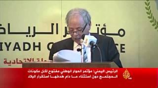 هادي: الحوار اليمني لا يستثني أحدا