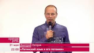 31.05.17 Дмитрий Петров «Латинский язык и его потомки»