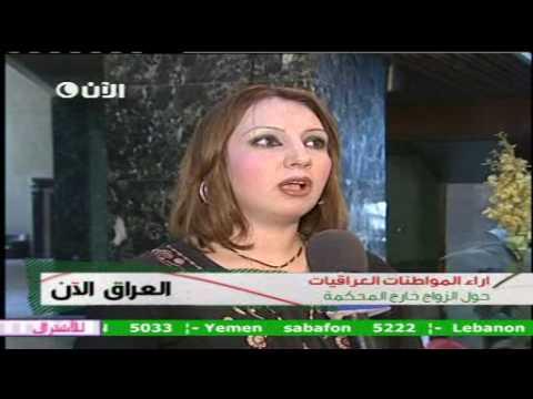 اراء المواطنات العراقيات حول الزواج خارج المحكمة