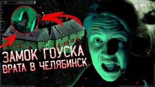 ЗАМОК ГОУСКА   ПАРОДИЯ GHOSTBUSTER ДИМА МАСЛЕННИКОВ