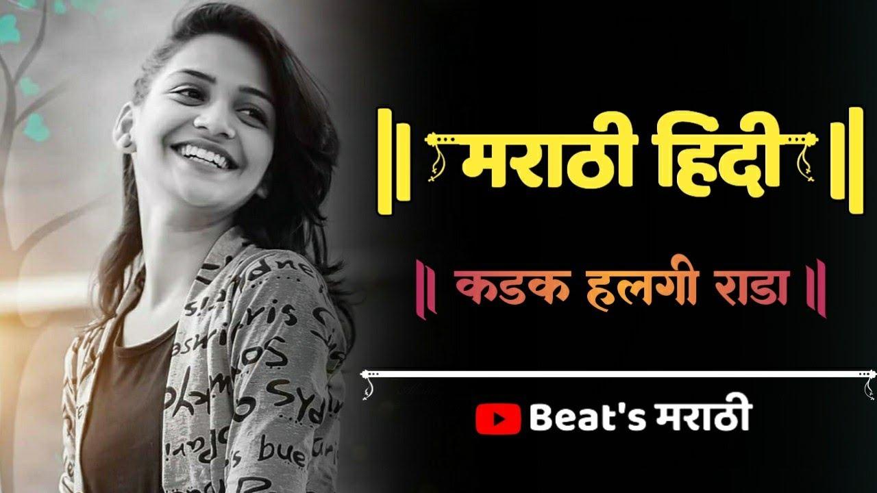 Marathi Hindi Dj Nonstop 2021 | Best Marathi Love Remix Nonstop | Marathi Romantic Nonstop-Part-1