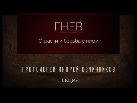 Гнев и борьба с ним. Лекция. Протоиерей Андрей Овчинников