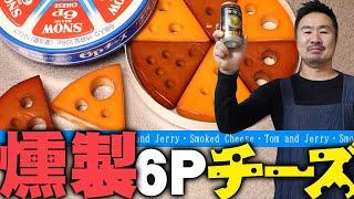 プレゼントにもおススメ!穴あき6Pチーズ燻製:スモークーズの作り方