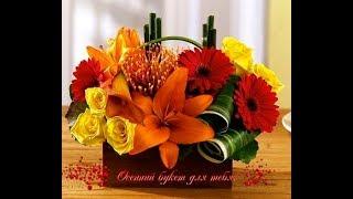 Осенний букет для тебя, дорогая! Осенние цветы!