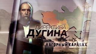Нагорный Карабах: кому это выгодно? [Директива Дугина]