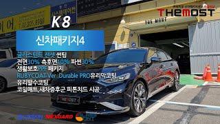 그래비티 블루 K8 신차검수 글라스틴트 선셋썬팅  더모…