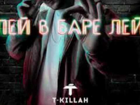 T killah-лей в баре лей(2018)