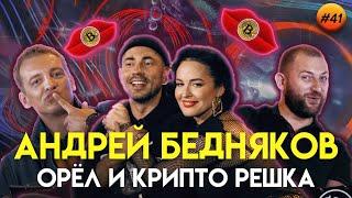 Андрей Бедняков: крипта, путешествия, «Орел и Решка» и прошлое КВН-слесаря  | Гагарин Шоу #41