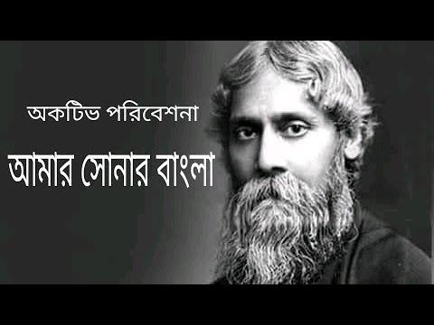 Amar  Sonar Bangla Full Song
