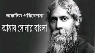 [8.27 MB] Amar Sonar Bangla || Full Song