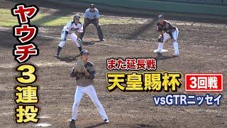 天皇杯でヤウチ3連投…vs GTRニッセイ!2日連続の延長戦はサヨナラ決着