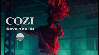 COZI/Save You(光) Official Music Video