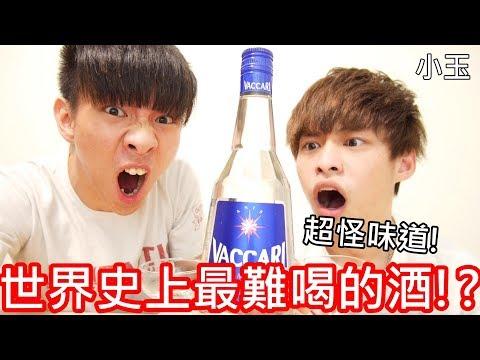 【小玉】超怪味道!來喝世界史上最難喝的酒吧!?【衫布卡茴香酒】