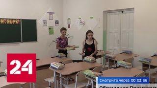 В школе страшно, но дома страшнее: дети Донбасса готовятся к началу учебного года - Россия 24